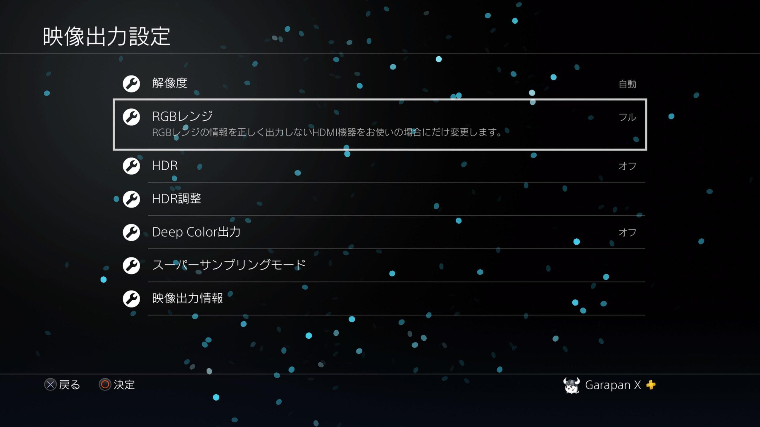 PS4の映像を綺麗にする設定「RGBレンジ」をご存じですか?【PS4オススメ情報】
