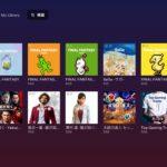 PS4のゲーム中にBGMを流せる音楽配信サービス「Spotify」【無料版有り】【PS4オススメ情報】